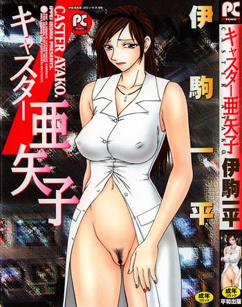 caster ayako cover